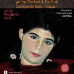 """2ο Διεπιστημονικό Συνέδριο για την Παιδική & Εφηβική Σκλήρυνση Κατά Πλάκας """"Διάλογοι Ελλήνων Νευροεπιστημών για τη Παιδική & Εφηβική Σκλήρυνση Κατά Πλάκας"""""""