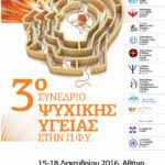 3ο Συνέδριο Ψυχικής Υγείας στην ΠΦΥ