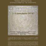 4ο Πανελλήνιο Συνέδριο Φιλοσοφίας της Επιστήμης