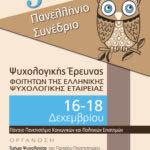 5ο Πανελλήνιο Συνέδριο Ψυχολογικής Έρευνας Φοιτητών της Ελληνικής Ψυχολογικής Εταιρείας