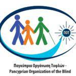Eνημερωτική και ψυχαγωγική εκδήλωση Παγκύπριας Οργάνωσης Τυφλών