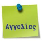 Ζητείται Ψυχολόγος για διδασκαλία ενηλίκων στην Αθήνα