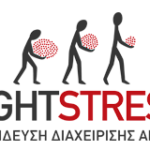 FIGHTSTRESS - Πρόγραμμα Εκπαίδευσης Διαχείρισης Άγχους