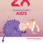 28ο Πανελλήνιο συνέδριο AIDS