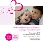 3ο Πανελλήνιο Συμπόσιο Παιδιατρικής Ανακουφιστικής Φροντίδας