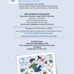 Διαταραχή Ελλειμματικής Προσοχής-Υπερκινητικότητα και Ειδικές Μαθησιακές Δυσκολίες: Ανίχνευση και βασικές τεχνικές διαχείρισης