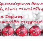 Καλά Χριστούγεννα_2016