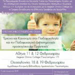 Έρευνα και Καινοτομία στην Παιδοψυχολογία και την Παιδοψυχιατρική-Διεπιστημονικές προσεγγίσεις και Προοπτικές