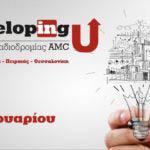 DevelopingU: 200+ Σεμινάρια Επαγγελματικών Δεξιοτήτων στο Μητροπολιτικό Κολλέγιο