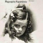 """""""Στη μητέρα μου, Μαργαρίτα Λυμπεράκη με αγάπη"""""""