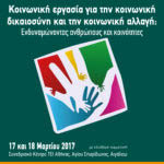 2ο Μετεκπαιδευτικό Επιστημονικό Συμπόσιο Κοινωνικής Εργασίας με Διεθνή Συμμετοχή