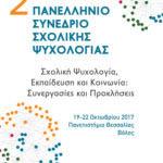 2ο Πανελλήνιο συνέδριο Σχολικής Ψυχολογίας