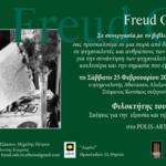 Freud Cafe: Φιλοκτήτης του Σοφοκλή. Eξουσία και πολιτική βία σήμερα