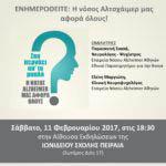 Εκδήλωση για το Αλτσχάϊμερ