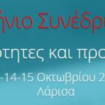 6ο Πανελλήνιο συνέδριο Αυτισμού: Δυνατότητες και Προκλήσεις