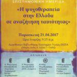 Η Ψυχοθεραπεία στην Ελλάδα σε αναζήτηση ταυτότητας