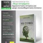 Ψυχο-Ιστορήματα: Ερμηνευτικές ιστορίες για ψυχο-συναισθηματικές έννοιες.