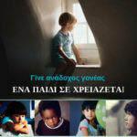Έναρξη Εξειδικευμένου Προγράμματος για Ανάδοχους Γονείς Ασυνόδευτων Παιδιών