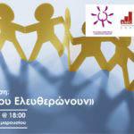 Ανοιχτή Εκδήλωση «Δεσμοί που Ελευθερώνουν» με την ψυχολόγο Χάρις Κατάκη στο Μητροπολιτικό Κολλέγιο
