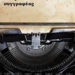 «Το χαρτί μου, ο καθρέφτης μου» - Εργαστήριο εκφραστικής γραφής online