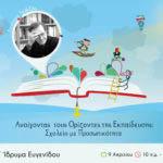 Ανοίγοντας Ορίζοντες στην Εκπαίδευση: Σχολείο με Προσωπικότητα