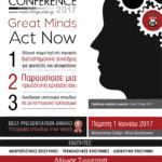 5ο Διεπιστημονικό φοιτητικό συνέδριο (Student Excellence Conference 2017)