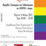 Συνηγορία και Ενδυνάμωση σε ΛΟΑΤΚΙ+ άτομα