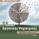 1ο Συνέδριο Οργανικής Ψυχιατρικής