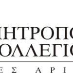 Λαμπρές Τελετές Αποφοίτησης του Μητροπολιτικού Κολλεγίου σε Αθήνα και Θεσσαλονίκη