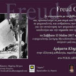 Δράματα Κληρονομίας στην ελληνική μυθολογία, παράδοση και σύγχρονη εμπειρία