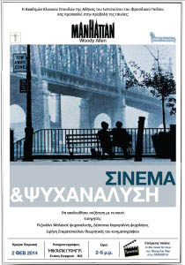 cinema & psychanalysi_Manhattan