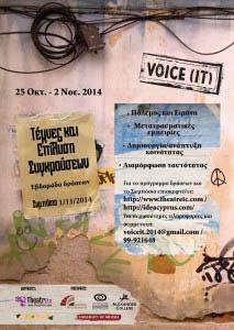 Voice it- greek