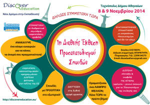 discovereducation poster GR