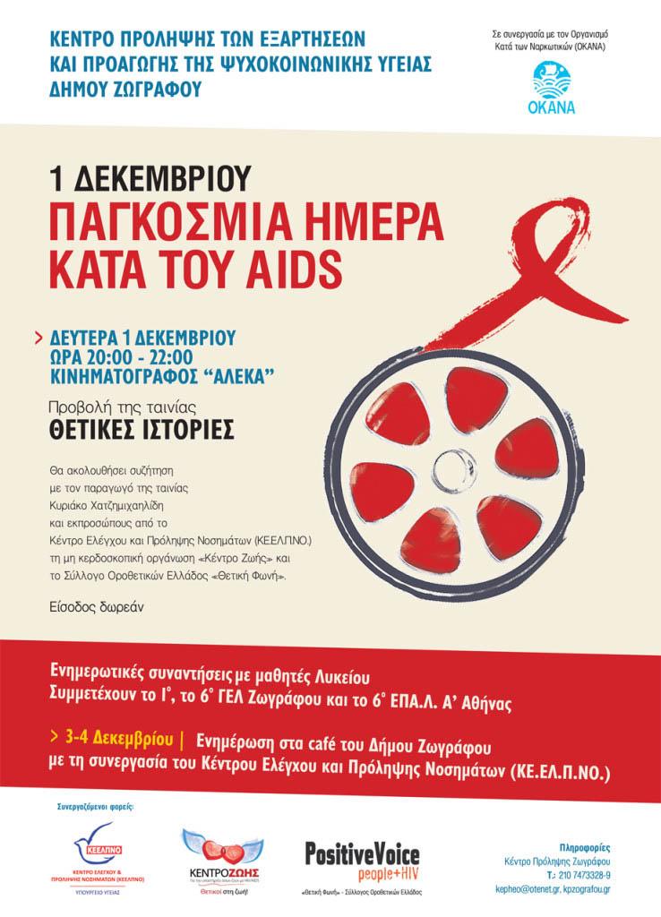 Aids_posterPRINT