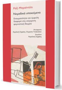 Braidotti Nomadika Ypokeimena book