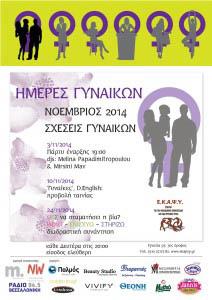 EKAPSY Hmeres Gynaikwn poster '14