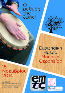 European_Music_Therapy_Day_GR_2014