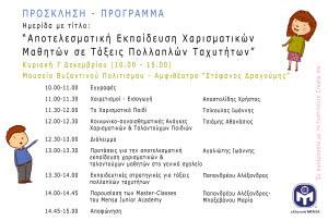Programma Hmeridas gia xarismatika paidia