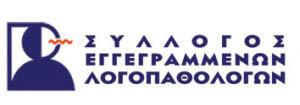 Syllogos Eggegramenon Logopathologon Kyprou