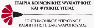 etaireia-koinonokis-psychiatrikis-kai-psychikis-ygeias