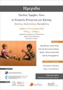 Hmerida ELPSE poster