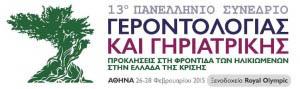 13o Panellinio Synedrio Gerontologias kai Giriatrikis