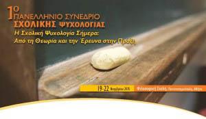 1o Panellinio Synedrio Sxolikis Psychologias