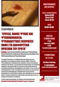 Erotas Psyxopatholigia poster Mitropolitiko kollegio