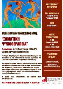 Somatiki Psyxotherapia_poster Mitropolitiko kollegio2
