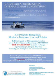 Ypotrofies EDRA MASTER IN EUROPEAN LAW AND POLICIES
