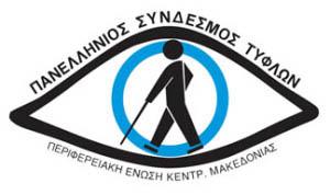 panellinios syndesmos tyflon enosi kentrikis makedonias