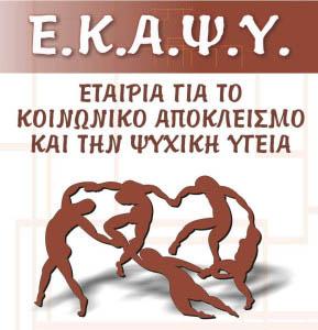 EKAPSY
