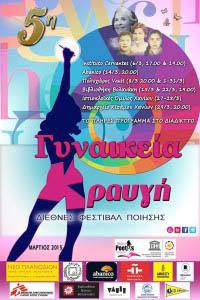 GYNAIKIA KRAYGH poster