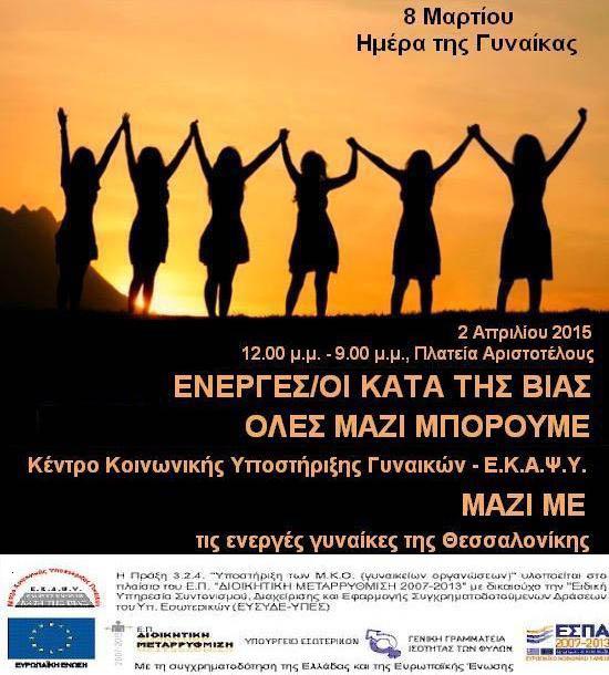 drasi enantia sti via gynaikos Aprilios2015